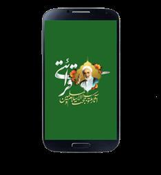 نرمافزار اندرویدی آثار مكتوب حجت الاسلام قرائتی عرضه شد