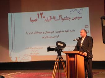 سومین جشنواره استانی فیلم کوتاه ۱۲۰ صبا