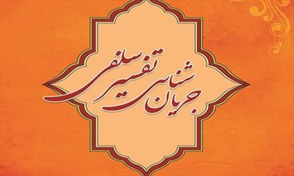 روایت «جریانشناسی تفسیر سلفی» از افکار وهابیت