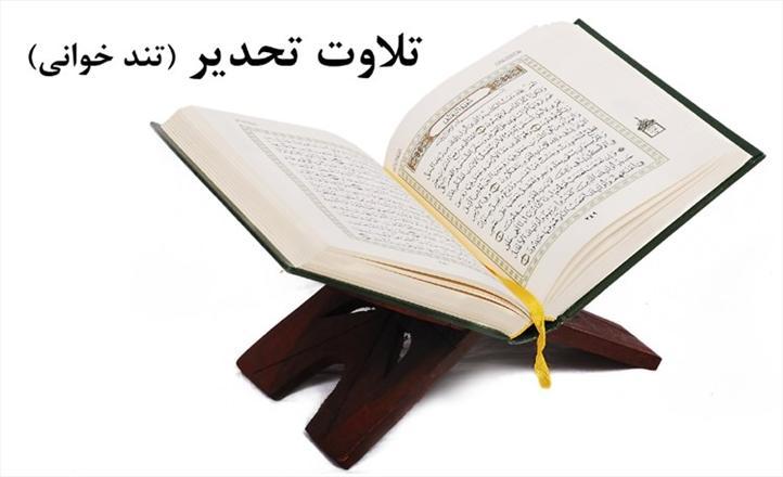 تلاوت تحدیر (تندخوانی) جزء سوم قرآن کریم