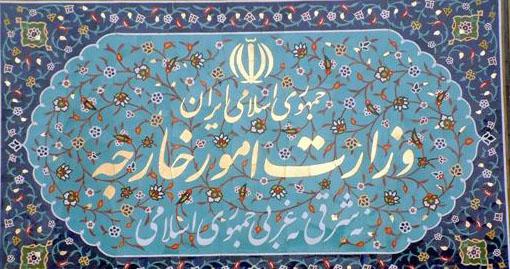 اهم فعالیت های چهل ساله وزارت امور خارجه جمهوری اسلامی ایران