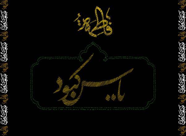 حاج محمدرضا طاهری| ای یاس کبود من