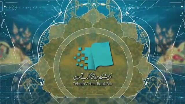 نخستین نمایشگاه مجازی کتاب تهران