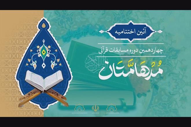 آیین اختتامیه چهاردهمین دوره مسابقات قرآنی مدهامتان