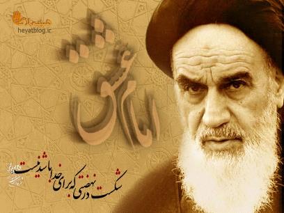 انقلاب اسلامی و مهندسی فرهنگ مهدوی امام خمینی(ره)