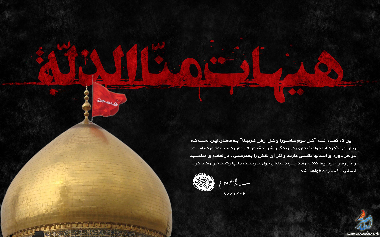 شعار هیات های مذهبی در روز عاشورا «هیهات منّا الذله» - خبرگزاری شبستان
