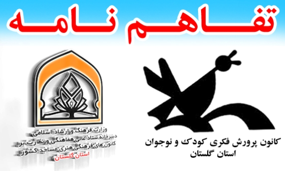 تفاهم نامه همکاری دبیرخانه کانون های مساجد گلستان با کانون پرورش فکری امضا شد