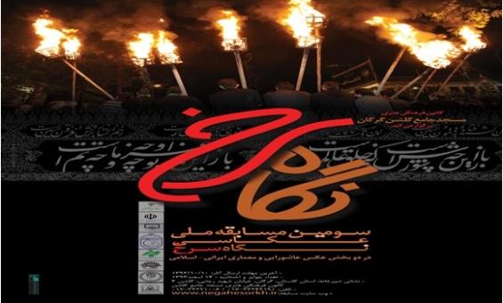کانون های مساجد گلستان و سازمان فرهنگی ورزشی شهرداری گرگان تفاهم نامه همکاری امضا کردند