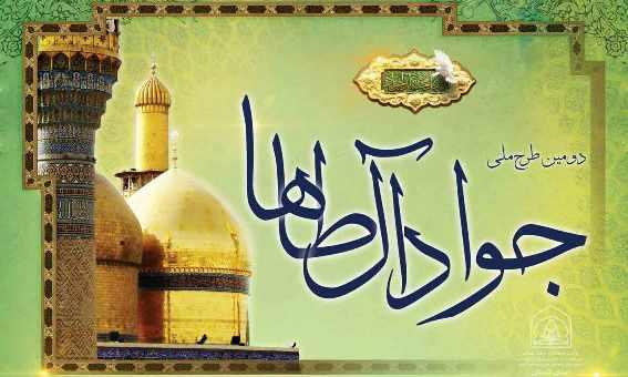 چاپ و توزیع 3 هزار پوستر دومین طرح ملی «جواد آل طاها (ع)» در سطح کشور