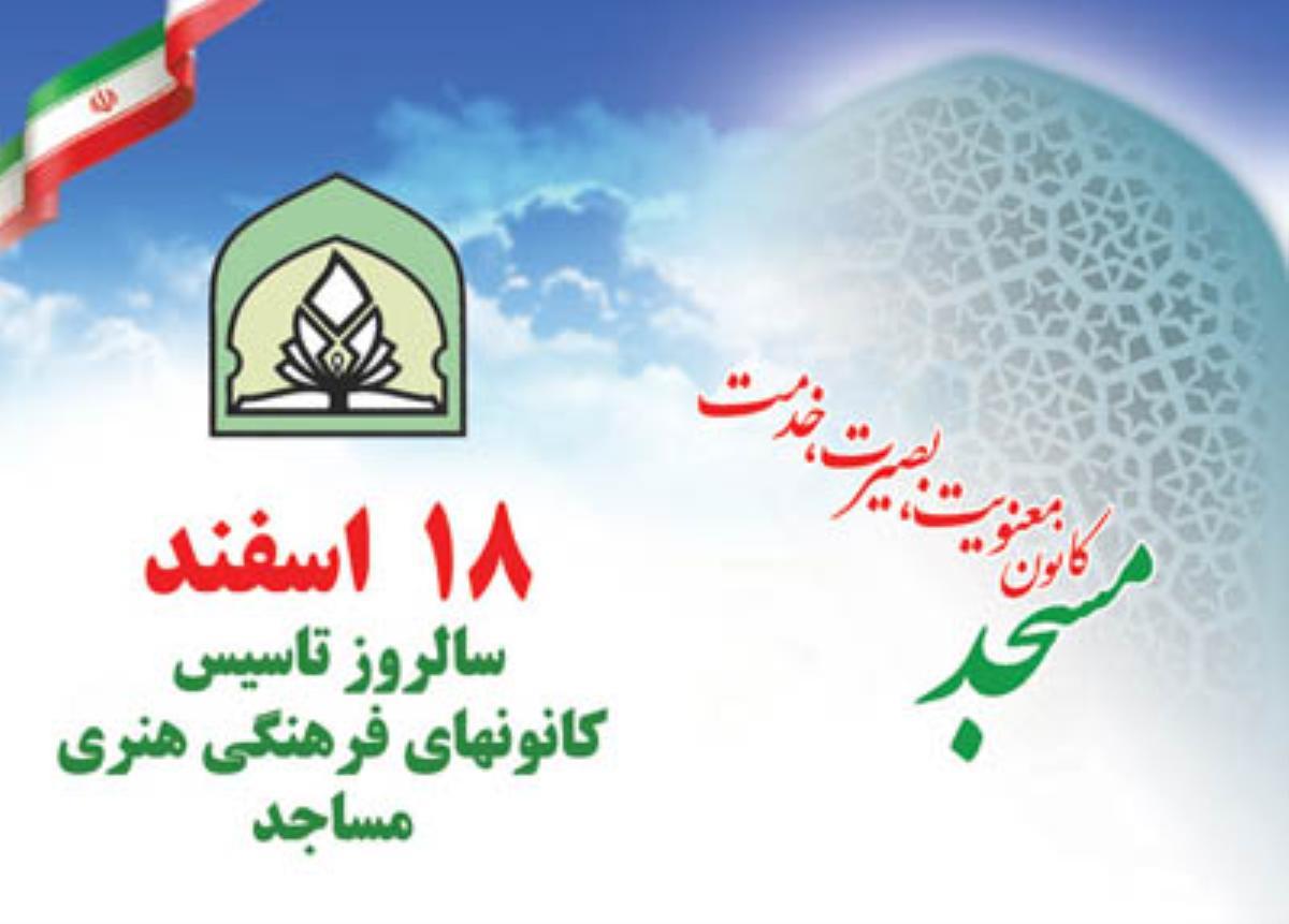 نتیجه تصویری برای روزتاسیس کانون فرهنگی مساجد