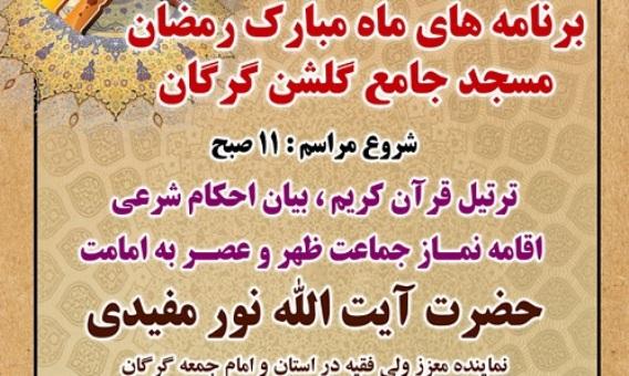 برگزاری کلاس تخصصی قرآن در کانون حبل المتین امیرآباد