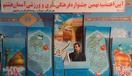 شهرتی جهانی با امکانات محدود/ روستای کردر نمونه ای بارز از جامعه ایرانی اسلامی
