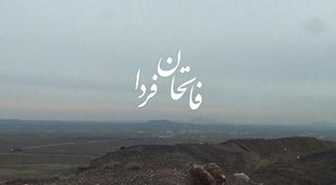 روایت شهادت علیرضا توسلی در مستند «فاتحان فردا»
