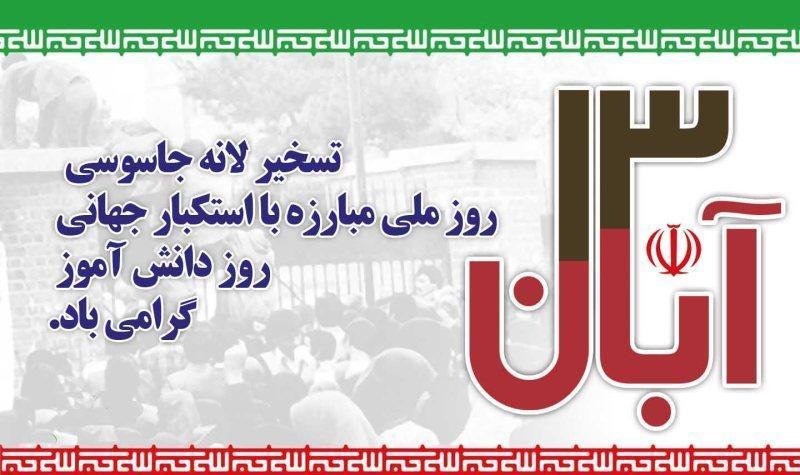 شعار و مسیر راهپیمایی 13 آبان 95 | عکس و جزئیات