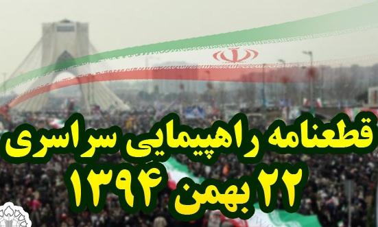 قطعنامه راهپیمایی سراسری یوم الله 22 بهمن ماه1394
