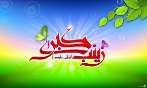 بذر اندیشه اسلامی از دامن حضرت زینب(س) در هر کجا پراکنده شد