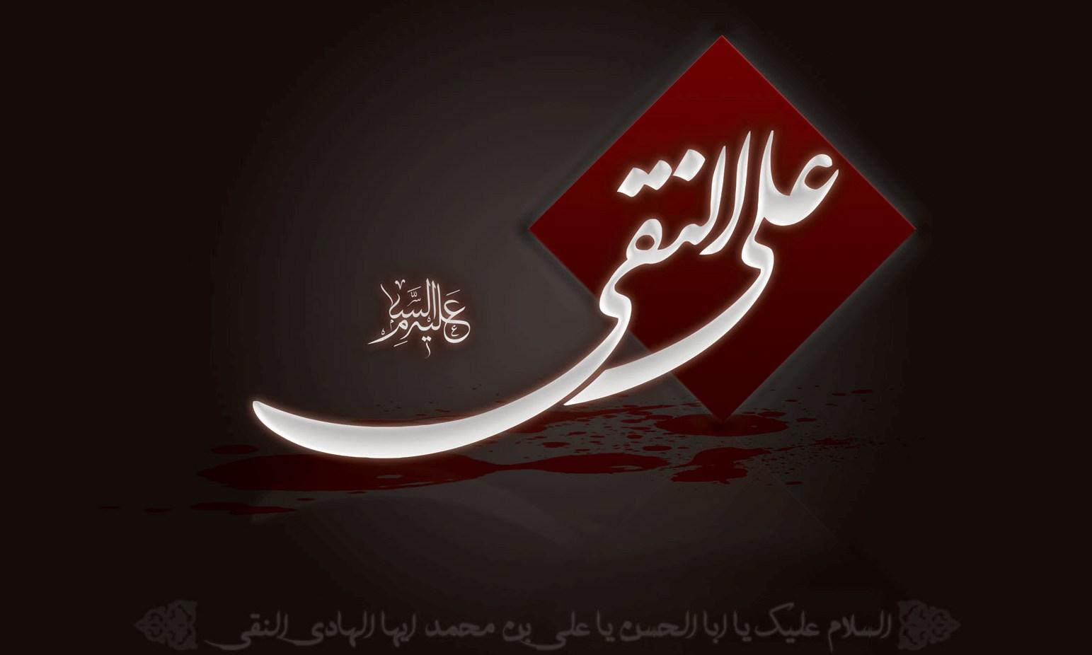 کراماتی از امام هادی (علیه السلام) که عبدالرحمان اصفهانی را شیعه کرد