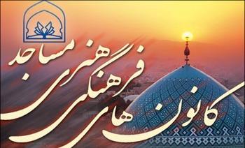 تفاهم نامه سال ۹۵ بین کانون های مساجد هرمزگان منعقد می شود