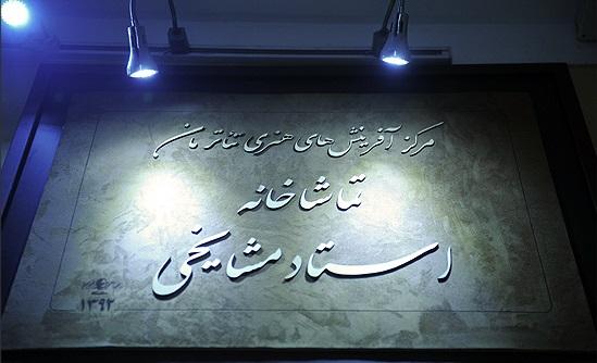 افتتاح تماشاخانه تئاتر مان با نام مشایخی