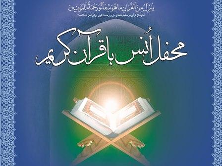 محفل انس با قرآن با حضور قاری مصری در بندرعباس برگزار می شود