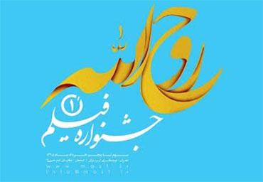 جشنواره فیلم روح الله، حرکتی پر برکت در عرصه هنر انقلاب