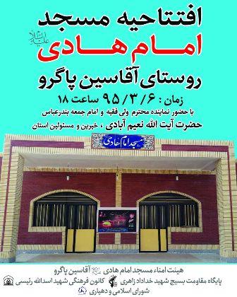 مسجد امام هادی(ع) روستای پاگرو افتتاح می شود