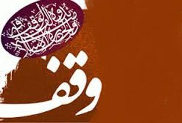 برگزاری ۱۲۰ برنامه در هفته وقف/ همایش وقف و رسانه ۱۵ آذر در بیرجند برگزار می شود