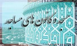 گسترش همکاری وزارت کار با ستاد عالی کانونهای فرهنگی هنری