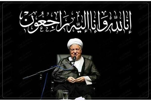 آیین بزرگداشت آیت الله هاشمی رفسنجانی در قصرشیرین برگزار می شود