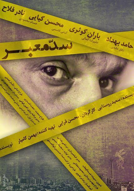 پوستر فیلم سینمایی «سدمعبر» رونمایی شد