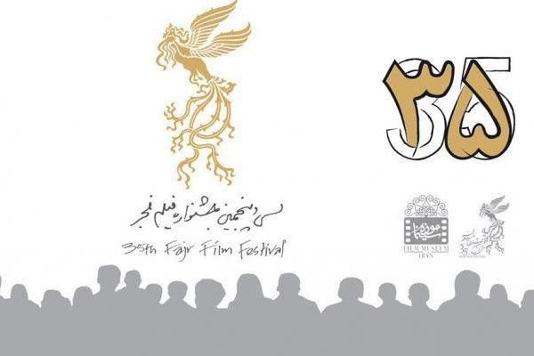 آیین رونمایی از پوستر و مجموعه آثار مردمی فیلم فجر لغو شد