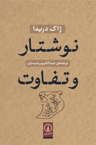 عبدالکریم رشیدیان «نوشتاروتفاوت» اثر ژاک دریدا - خبرگزاری شبستان