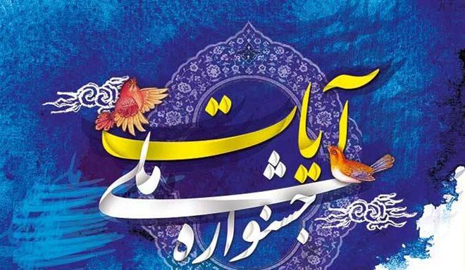 استان گلستان میزبان رشته نقاشی جشنواره آیات