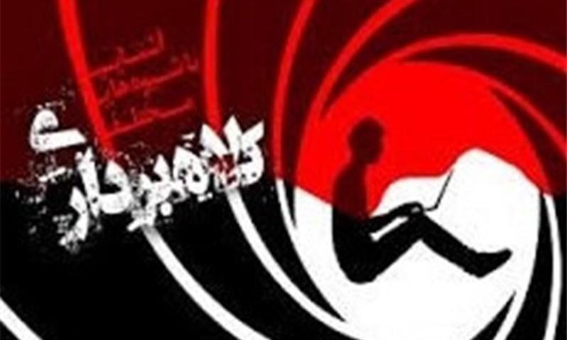 دستگیری عامل اصلی فعالیت نمایندگی جعلی یک شرکت خارجی
