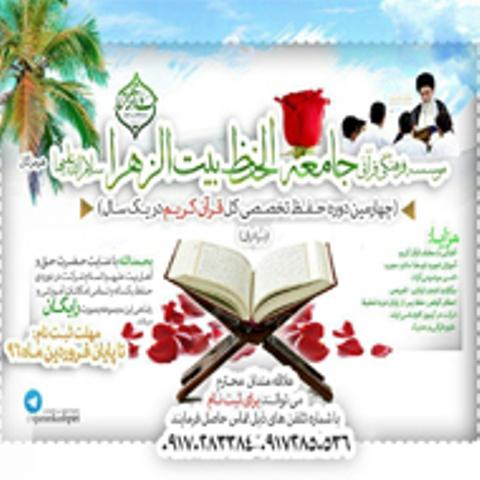 نحوه ثبت نام در دوره «حفظ تخصصی کل قرآن» روستای کشپیری