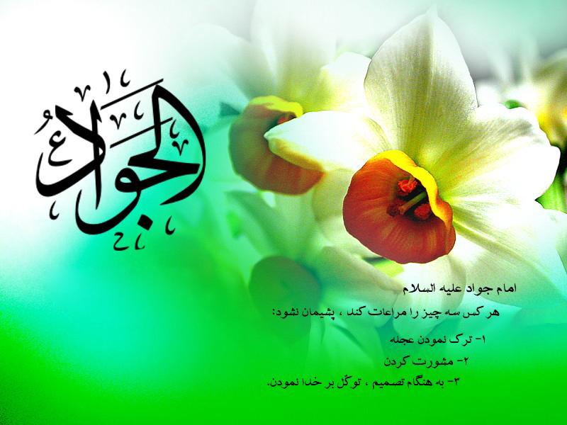 Image result for تولد امام جواد