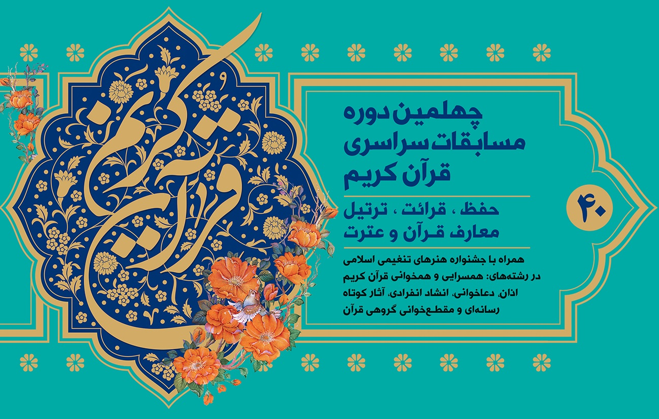 حفظ اوقاف چهلمین دوره مسابقات قرآن کریم مرحله شهرستانی در ایلام ...