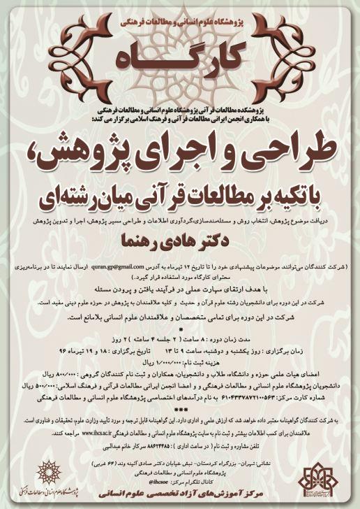 طراحی و اجرای پژوهش با تکیه بر مطالعات قرآنی میانرشتهای