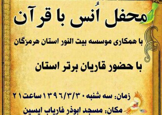 محفل انس با قرآن در مسجد فاریاب ایسین برگزار می شود