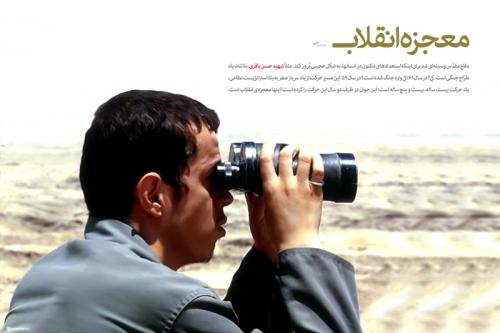 خبرنگاری که فرمانده شد