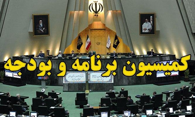 تشکیل کمیته ای برای بررسی اصلاح قانون بودجه سال 97