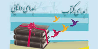 Image result for اهدائ کتاب