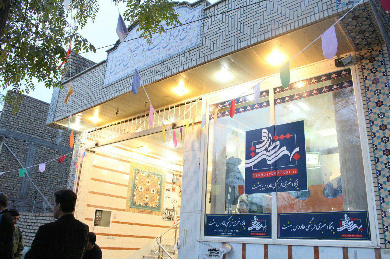 افتتاح دفتر پایگاه خبری«طاووس بهشت» کانون فرهنگی هنری امام زمان(عج) آران و بیدگل