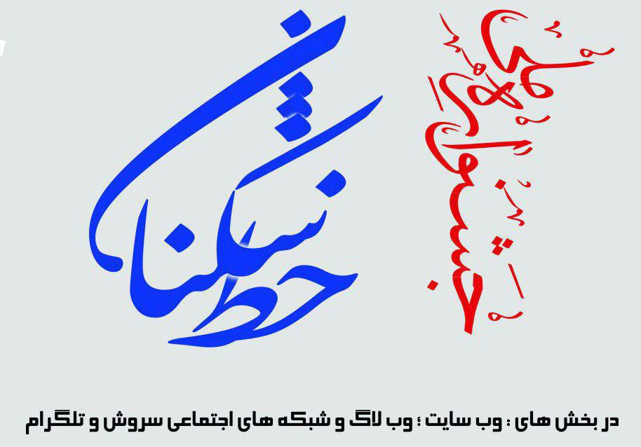 پایان دیماه؛ آخرین فرصت شرکت در جشنواره ملی «خط شکنان»