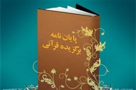 اعلام فراخوان هفدهمین جشنواره پایان نامه های برتر قرآنی از ۱۵ دی