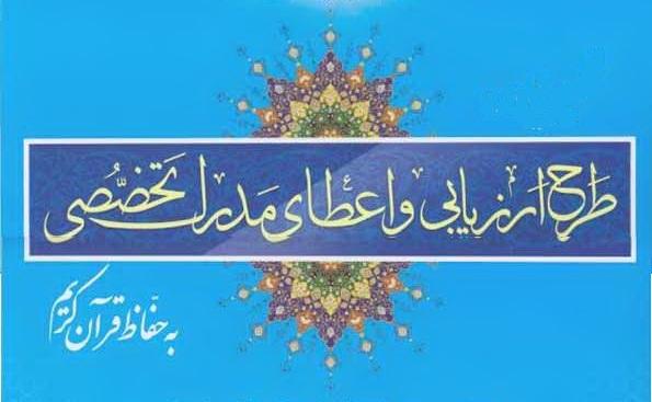 معرفی راهیافتگان به مراحل سوم و چهارم آزمونهای اعطای مدرک به حافظان قرآن+اسامی