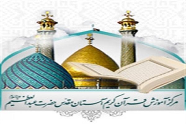 مراسم تجلیل از ۱۴۰ قاری و حافظ آستان حضرت عبدالعظیم حسنی (ع) برگزار می شود