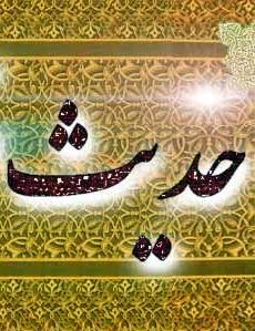 انتشار سه عنوان کتاب حدیث/احتمال برگزاری جشنواره حدیث در دهه فجر
