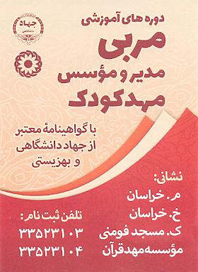 برگزاری دوره های آموزش مربی و مدیر مهد کودک قرآنی/ثبت نام تا ۲۳ دی