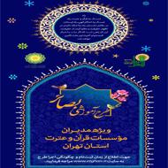 طرح آموزشی «بصائر» ویژه مدیران مؤسسات قرآنی استان تهران برگزار میشود